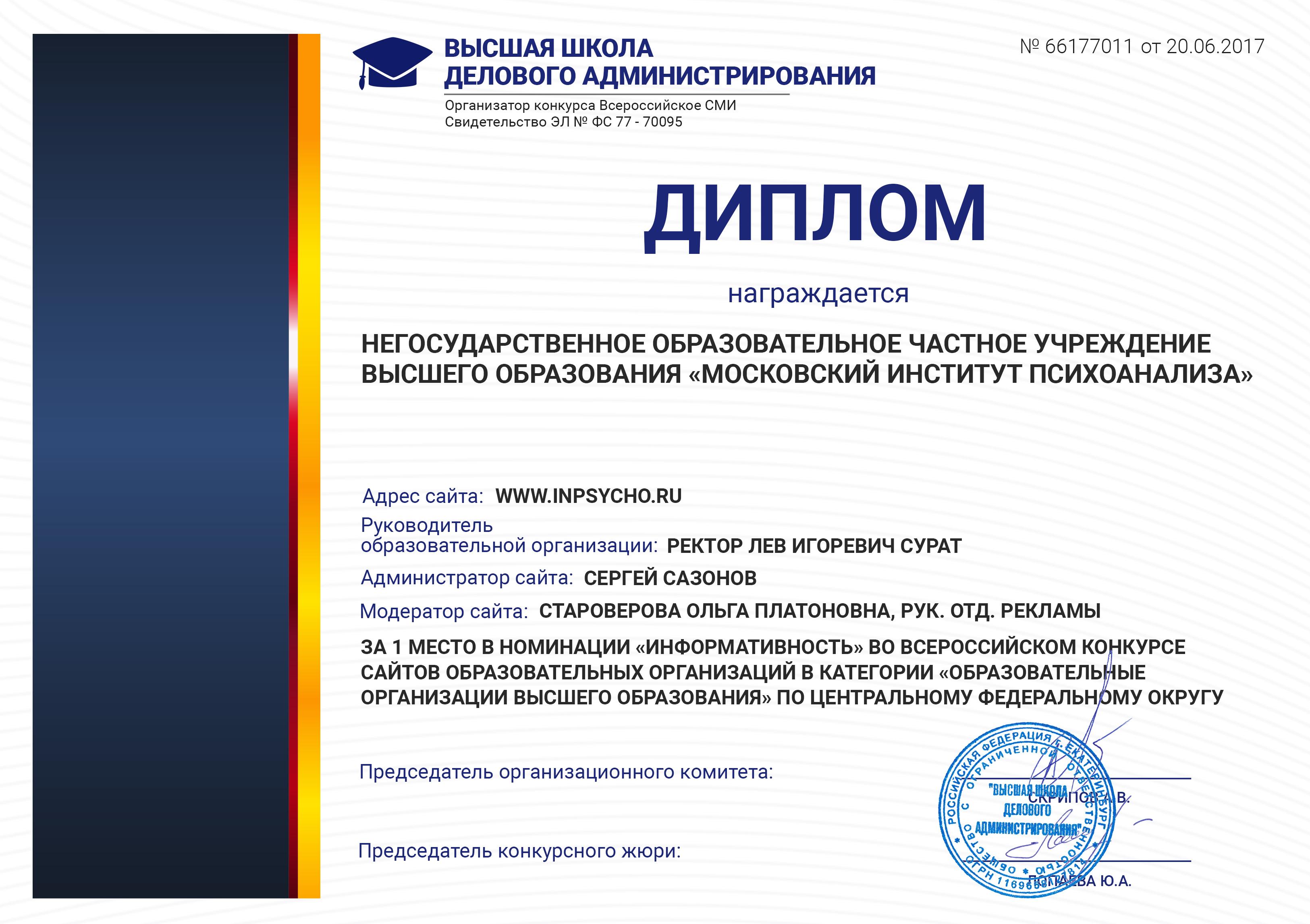 Высшее образование по психологии обучение на психолога в  Высшее образование по психологии обучение на психолога в Московском институте психоанализа